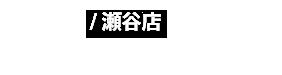 SEYA/瀬谷店